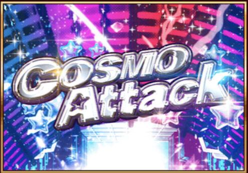コスモアタック(CosmoAttack)